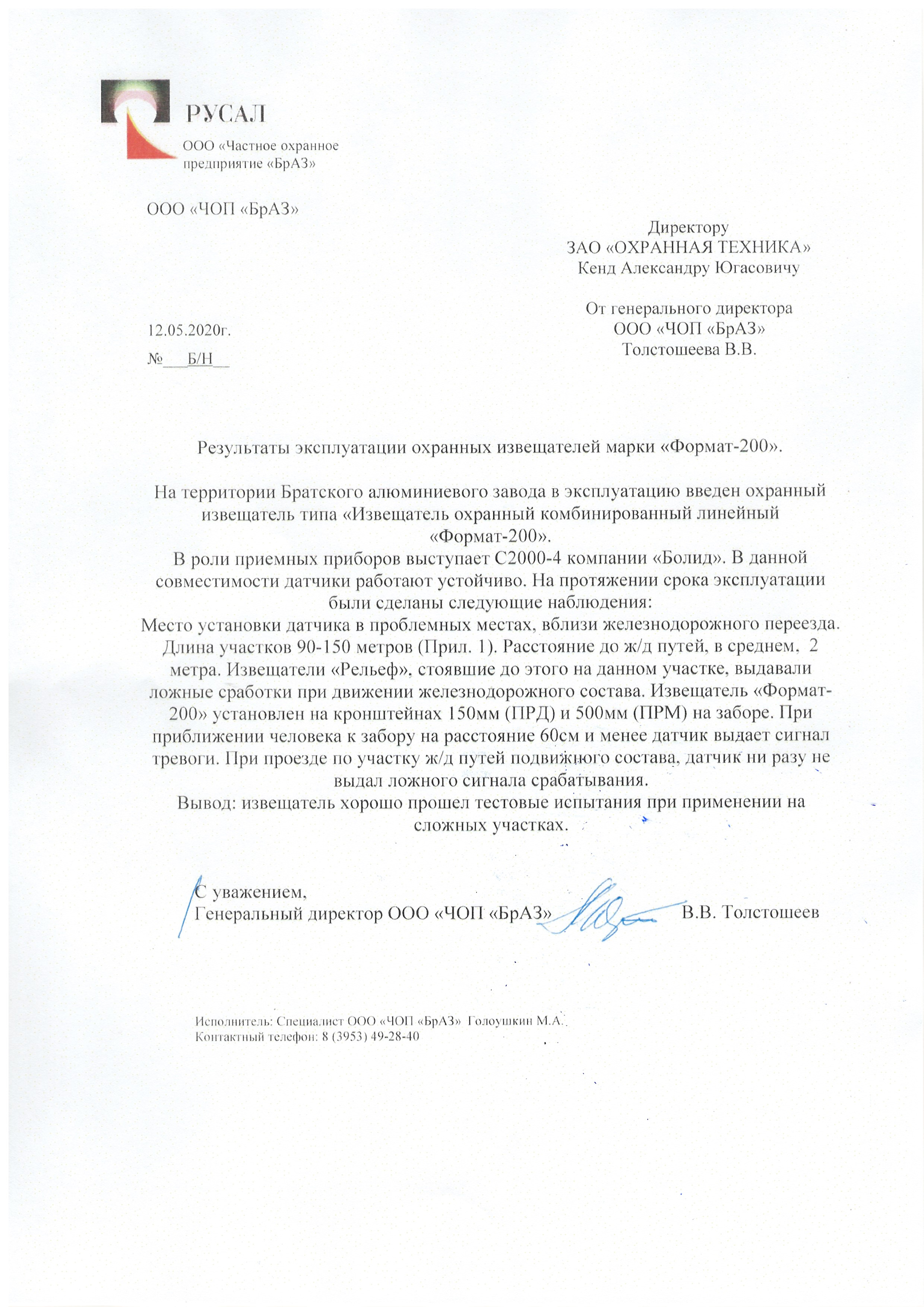 Отзыв о нашем новом извещателе ФОРМАТ-200