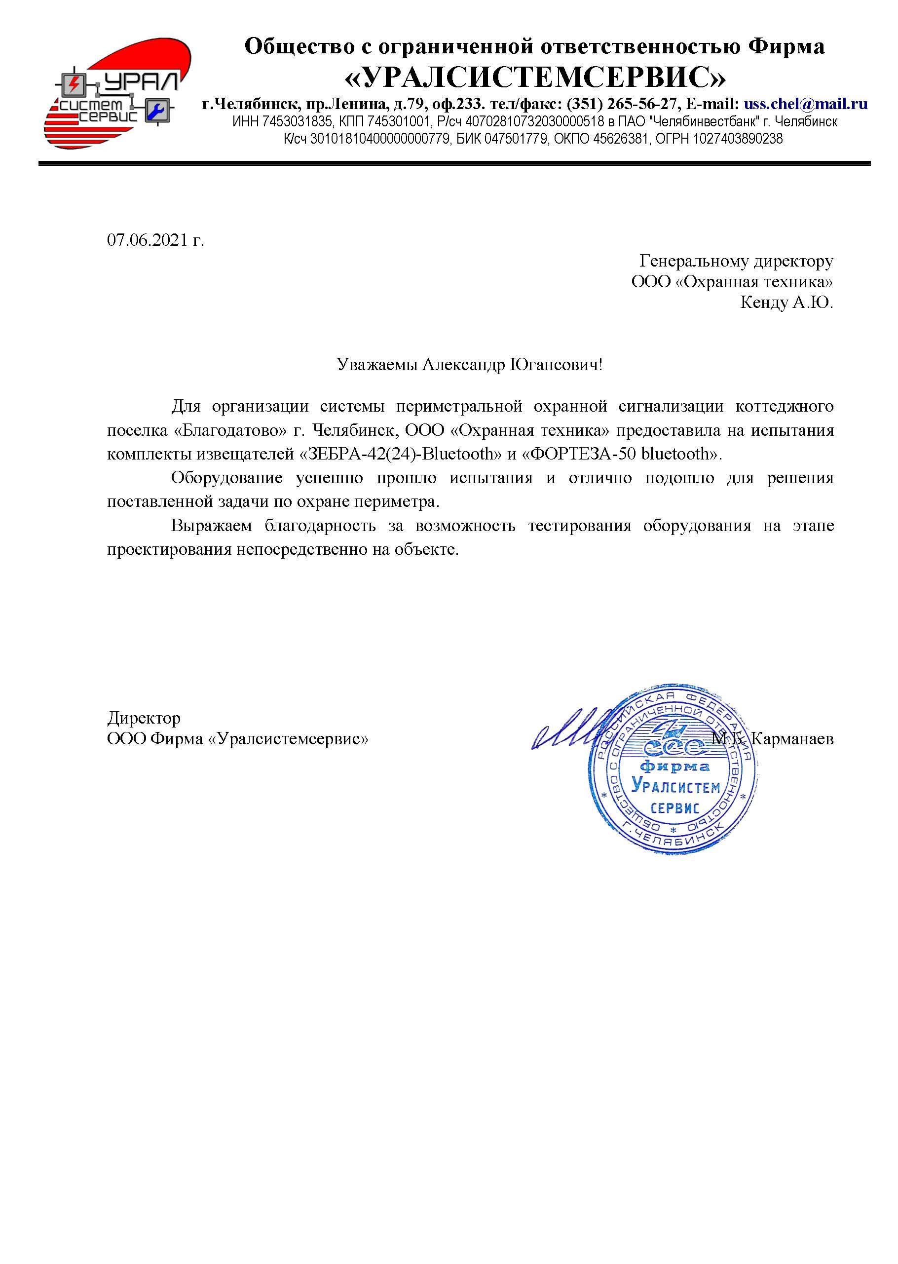"Отзыв от ООО Фирма ""УРАЛСИСТЕМСЕРВИС"""