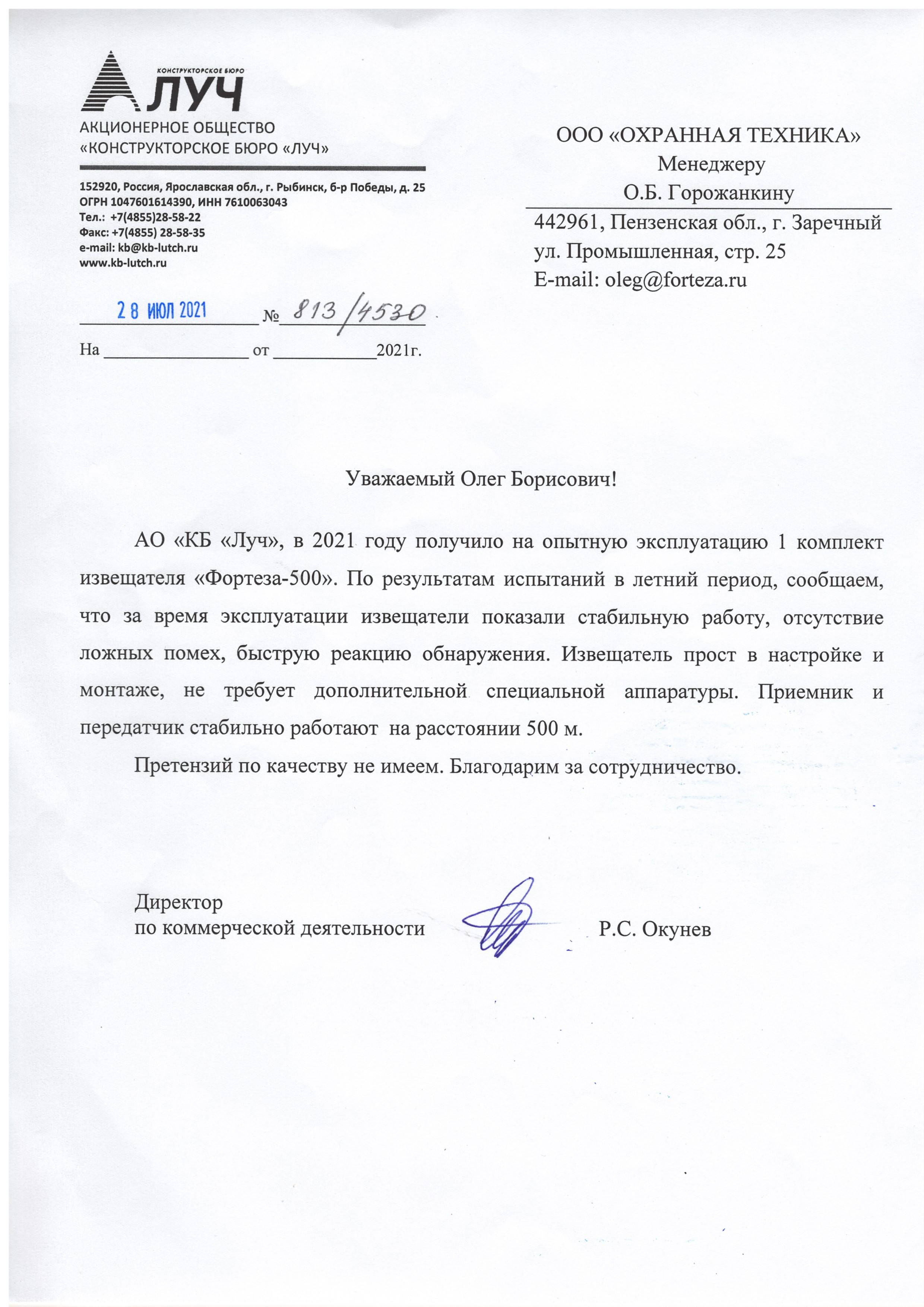 Отзыв от АО «Конструкторское бюро «ЛУЧ»