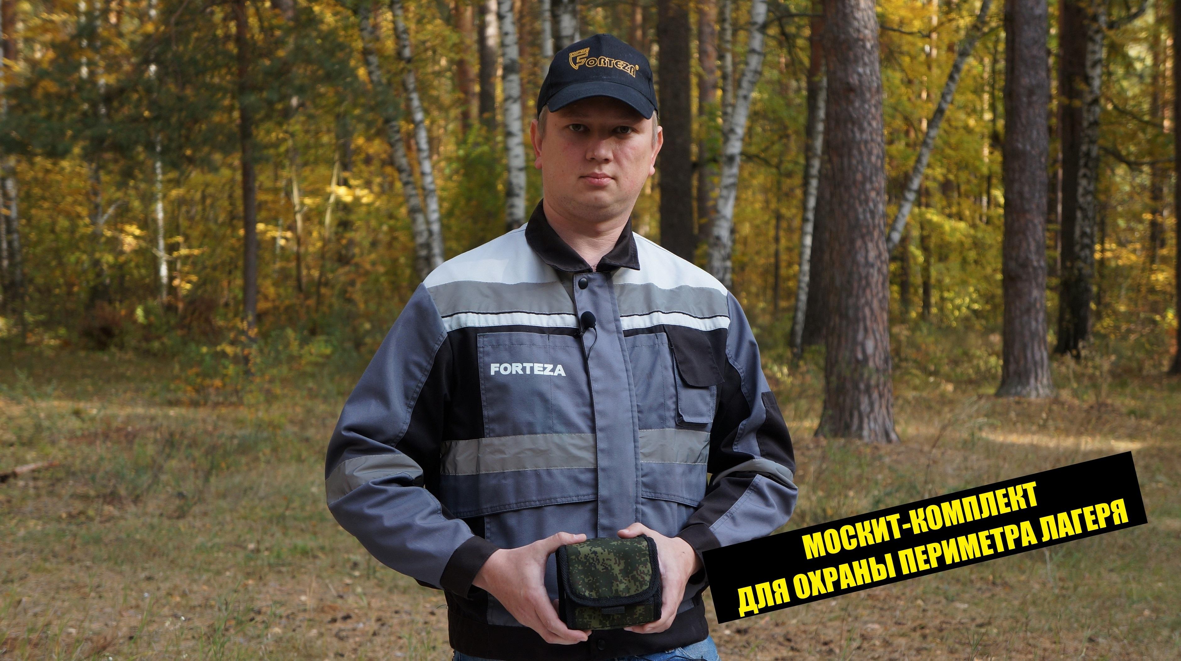 Видео: Извещатель МОСКИТ для охраны периметра лагеря