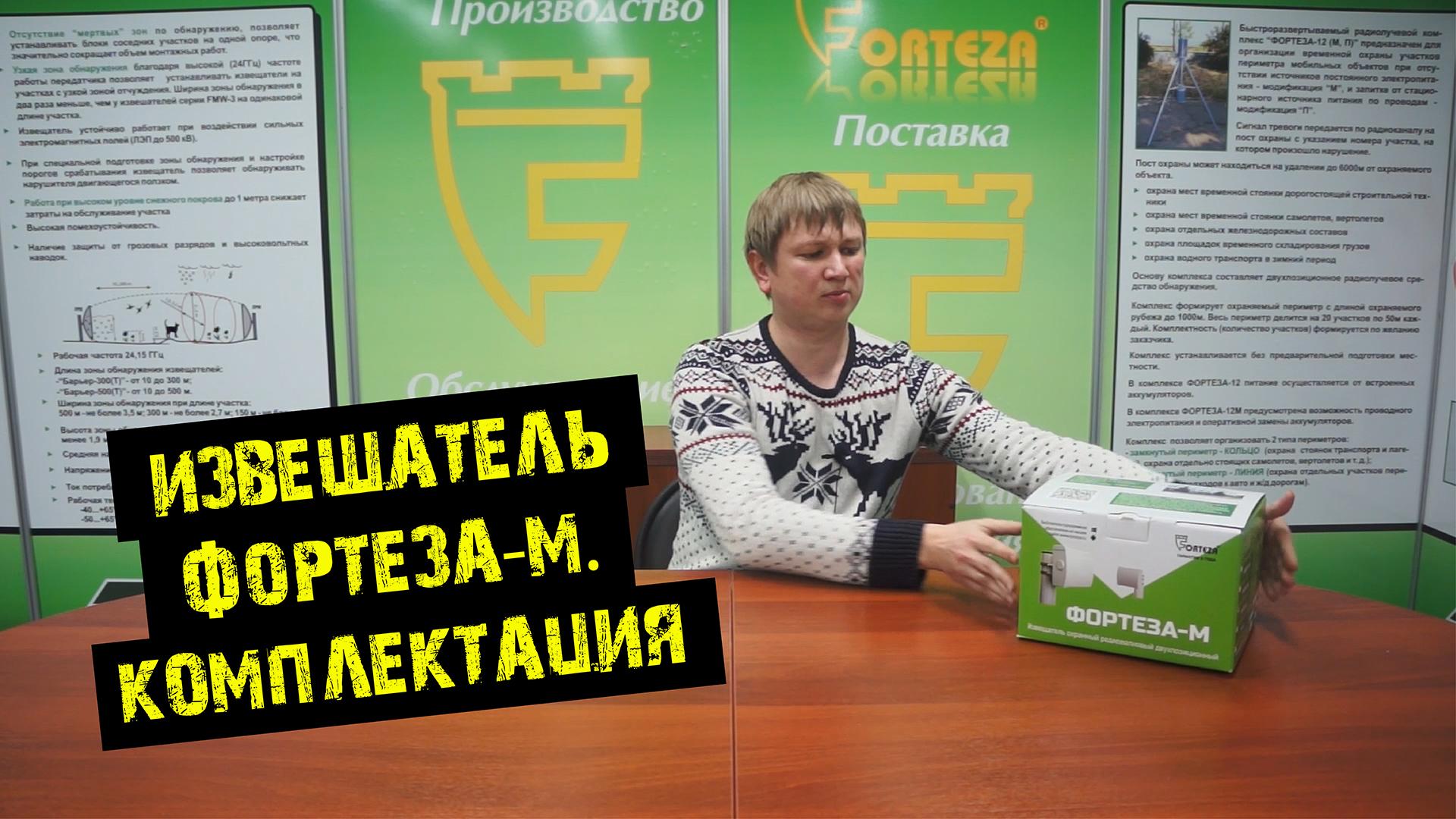 """Видео: Комплектация извещателя """"ФОРТЕЗА-М"""""""